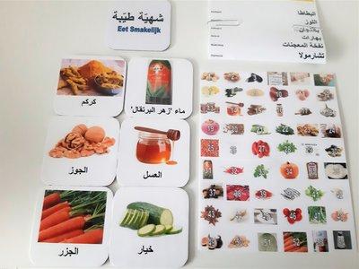Ingrediëntenspel - Arabisch/Marokkaans
